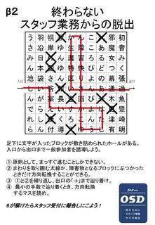 終わらないスタッフ業務からの脱出フェイズ2答.jpg